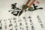 Via all'insegnamento del cinese nelle scuole siciliane