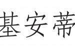 Chianti registra marchio in cinese e diventa 'Shiandi'