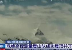 Everest: esperti tentano di misurare l'altezza esatta del picco Un team cinese scala la montagna più alta del mondo per la rilevazione - LaPresse/AP