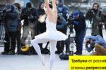 Danza in manette a meno 20 gradi: protesta a Mosca
