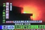 Aereo si schianta all'atterraggio di emergenza: oltre 50 morti a Taiwan